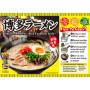 Instant nudler Daisho Hakata Ramen Rich Tonkotsu Instant Nudler AC80201